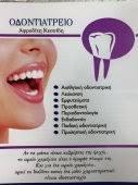 Стоматолог Кессиди Афродита