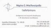 Офтальмолог Белокурова Марина