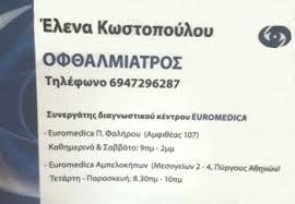 Офтальмолог Костопулу Елена