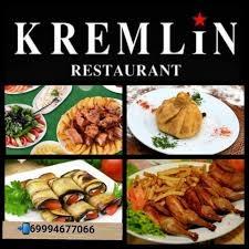 Ресторан ΚΡΕΜΛΙΝ