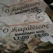 Таверна-барбекю ПАРАДИЗ