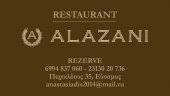 Грузинский ресторан Алазани