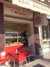 Хачапурная «АГАПИ»