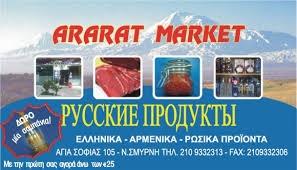 Магазин русских продуктов ARARAT market