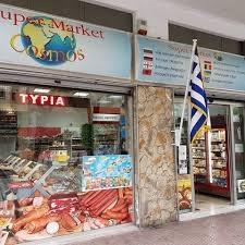 Супермаркет Cosmos