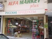 Мини-маркет ALFA MARKET PLUS