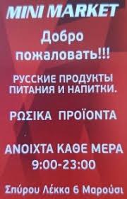 Магазин русских продуктов питания и напитков