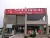 Сантехника STELIOS Mathioudakis на Крите