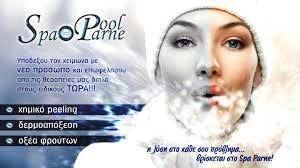 Салон красоты Spa Parne