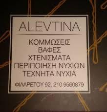 Салон красоты АЛЕВТИНА