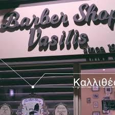 Barber Shop \
