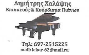 Настройка и ремонт пианино