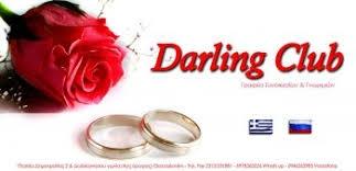Брачное агентство «Darling Club»