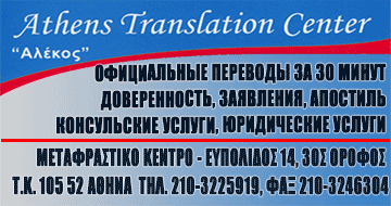 ATHENS TRANSLATION CENTER