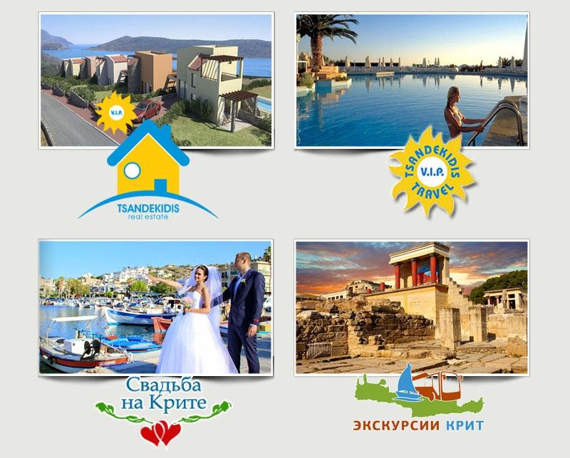 « Греческая свадьба на Крите» под ключ!  «Tsandekidis vip travel»