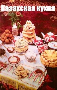 Таверна казахской национальной кухни \