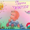 """Группа раннего развития \""""Умная кроха\"""" (Дети от 1-2 лет)"""