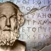 Уроки греческого языка