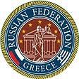 Греко-Российская Ассоциация Адвокатов