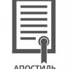 Срочный Апостиль и легализация документов в Греции