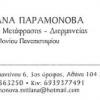 Бюро переводов и юридических услуг