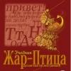 Центр изучения русского языка и культуры ЖАР-ПТИЦА