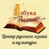 Центр русского языка и культуры «Азбука знаний»