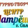 Русская школа культурного центра «Матрёшка»