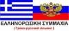 Общество «Греко–российский альянс»