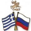Греко-русское обществo «Святой Георгий»