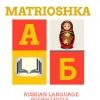 Культурное общество русскоязычных и друзей Ласити «Матрешка» на Крите
