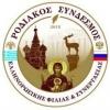 Ассоциация греко-российской дружбы и сотрудничества на Родосе