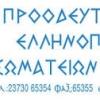 Прогрессивный союз греко-понтийских обществ округа Халкидики