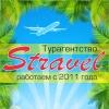 Туристическое агентство «Stravel»