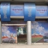 Туристическая фирма «Tosounidis Travel»