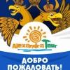 Туристическая фирма «Alexandra Tours»