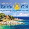 Туристическая фирма «Corfu Gid»