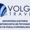 VOLGA TRAVEL (Волга Травел)