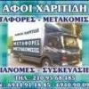 Международные транспортные перевозки «Братья Харитиди»