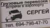 Грузовые перевозки в Афинах