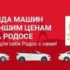 Аренда автомобилей «Luxury Car» на Родосе