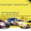 Такси в Афинах на русском языке Greecetransfer