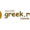 Интернет-портал «Greek.ru»