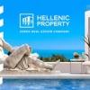Hellenic Property - недвижимость в Греции