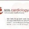 SOS CARDIOLOGY S.A.
