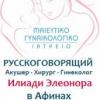 Гинеколог Илиади Элеонора