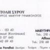 Гинеколог Сиру Анатоли