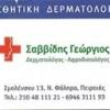 Дерматовенеролог Саввидис Георгий