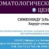 Хирург-стоматолог Симеониду Эльвира