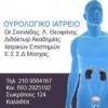Уролог Сопилидис Феофанис